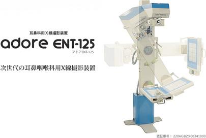 耳鼻科用X線撮影装置 アドア ENT-125