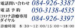 お電話での問合せはこちら TEL 084-926-3387 〒720-0825 広島県福山市沖野上町3-4-13 診療時間:午前8:30?12:00、午後:15:00?18:00