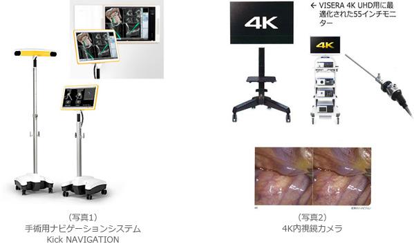 手術ナビゲーションシステム(写真1)・高解像度の内視鏡カメラ(写真2)