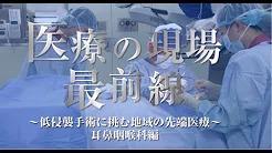 堀病院:医療の現場最前線
