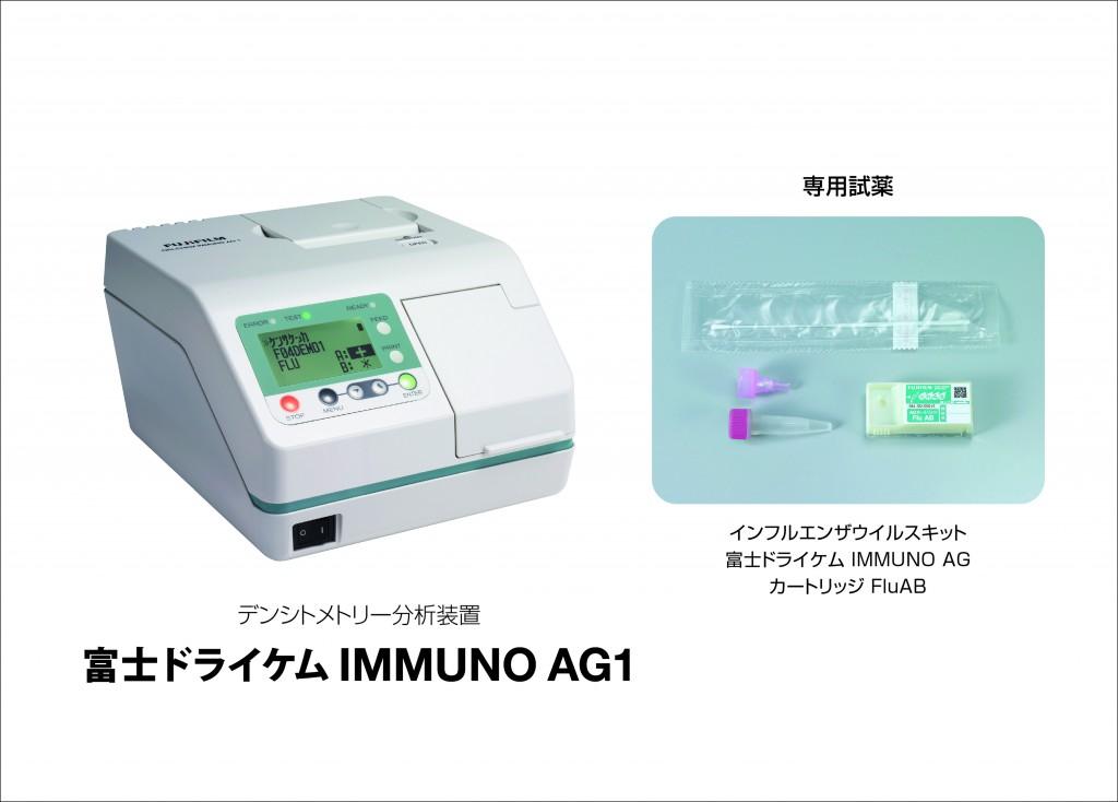 IMMUNO AG1ニュースリリースフォト修