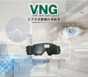ビデオ式眼振計測装置
