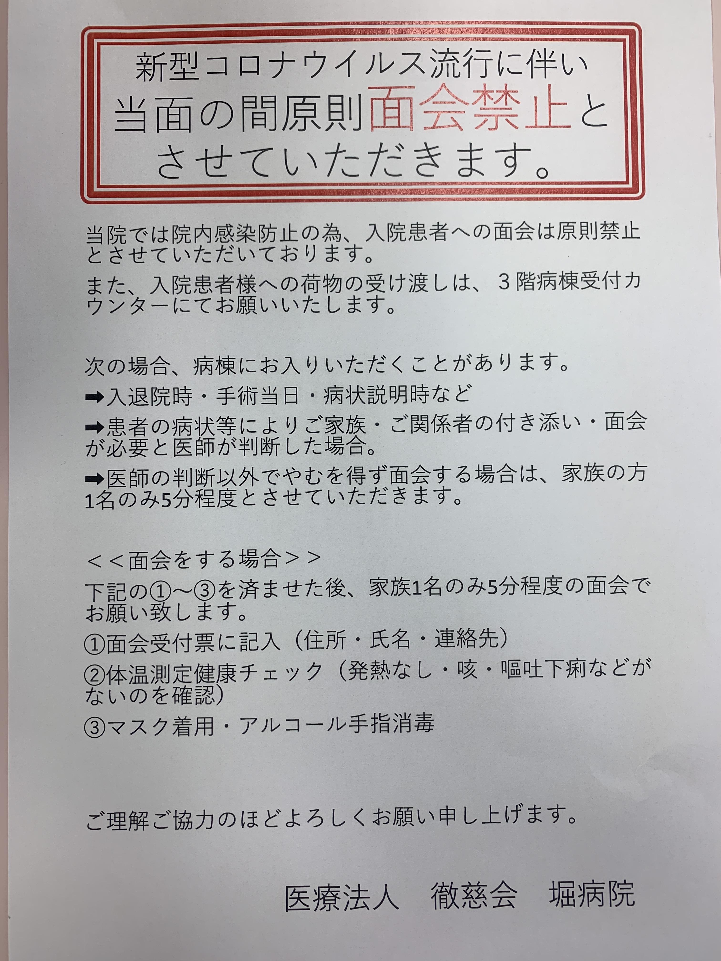 コロナ 呉 爆 サイ 市